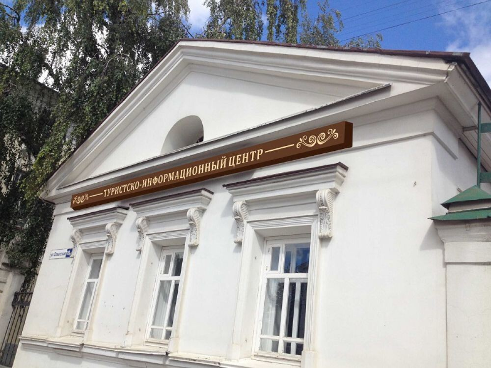 10 декабря в Костроме откроется туристско-информационный центр