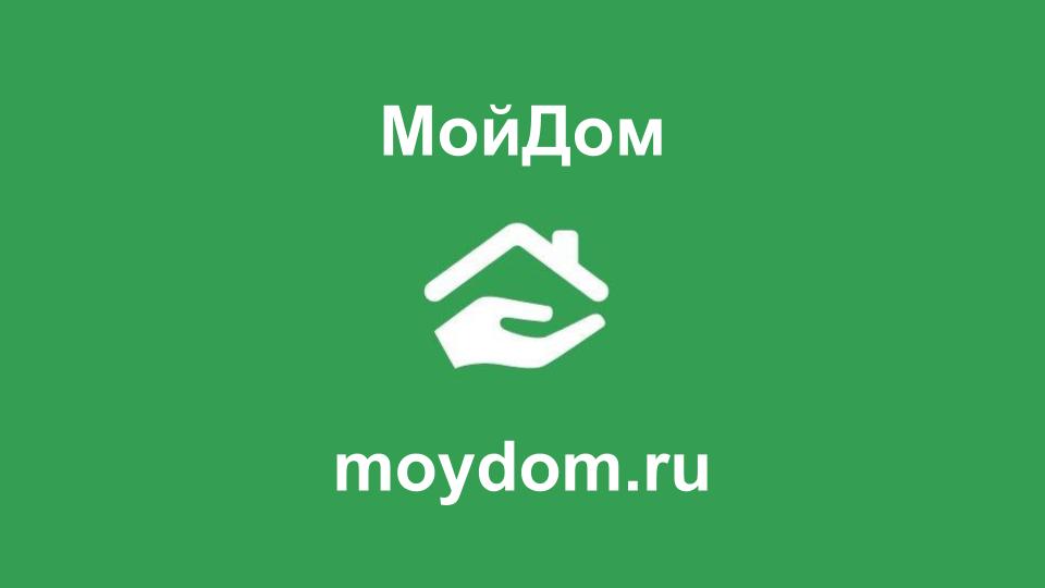 К проекту МойДом присоединяются управляющие компании Костромы