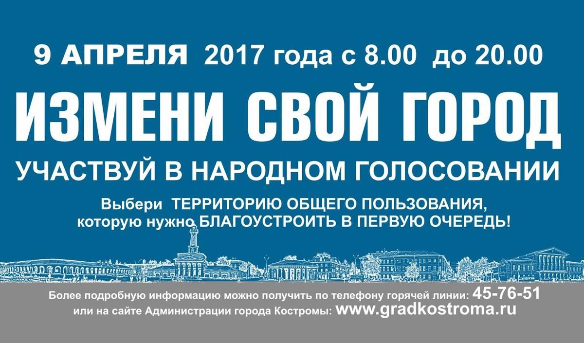 9 апреля в Костроме состоится народное голосование