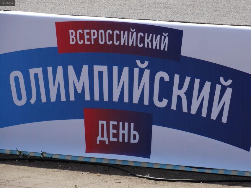 24 июня Кострома отметит Всероссийский олимпийский день