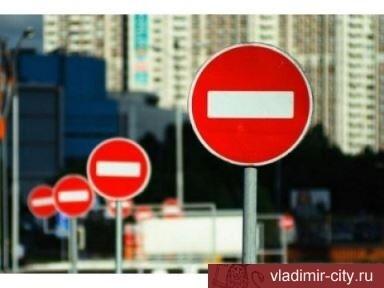 Временное ограничение движения транспорта