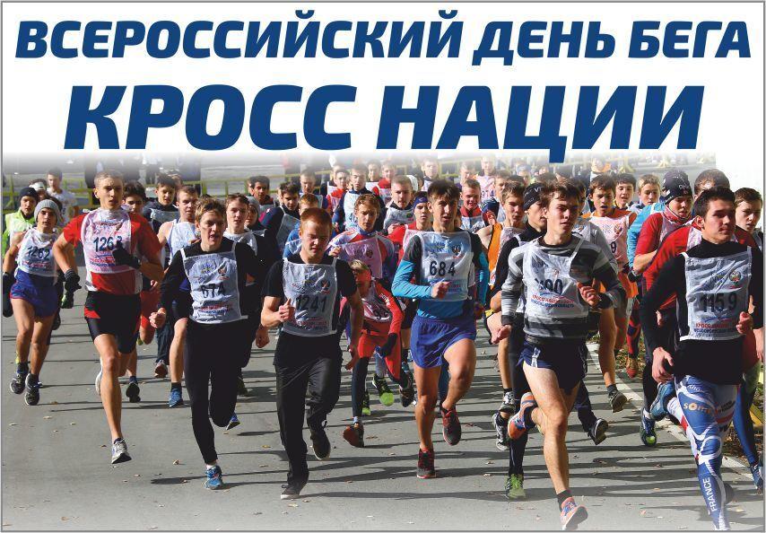 16 сентября на площади Сусанинской в Костроме пройдёт ежегодный областной легкоатлетический кросс, проводимый в рамках Всероссийского дня бега «Кросс Нации – 2017»