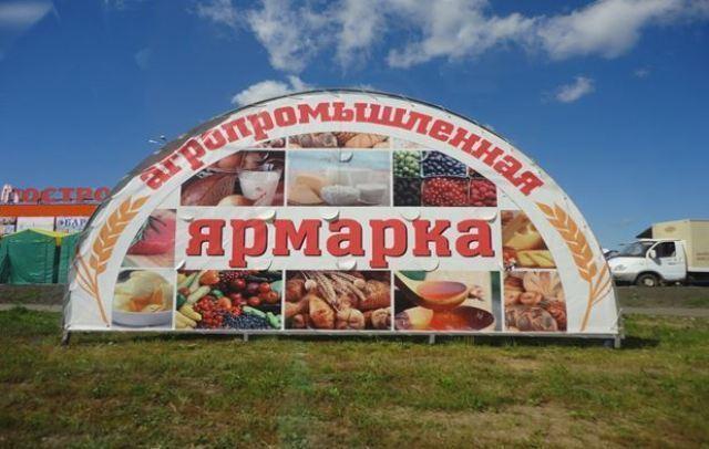 В Костроме открылись сельскохозяйственные ярмарки