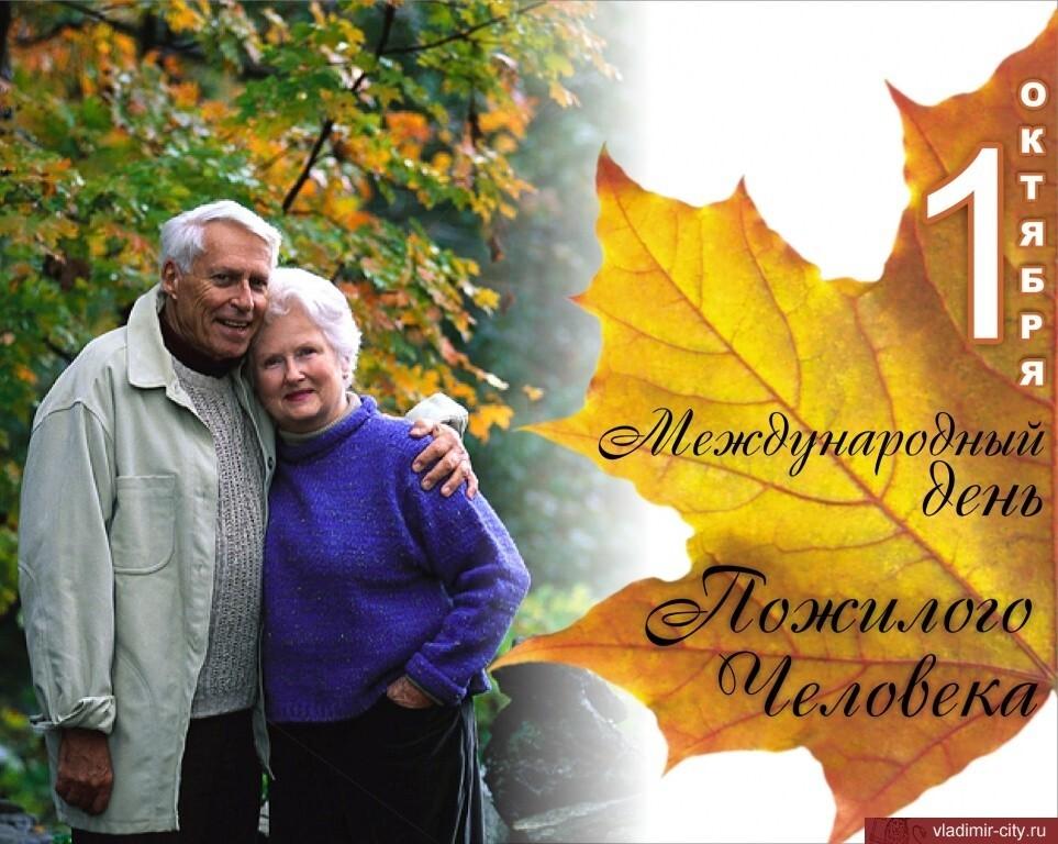 Мероприятия ко Дню пожилого человека