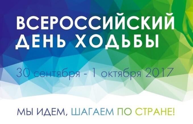 1 октября в Костроме пройдёт Всероссийский день ходьбы
