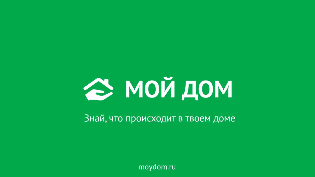 Проект «МойДом» открыт для жителей Рыбинска