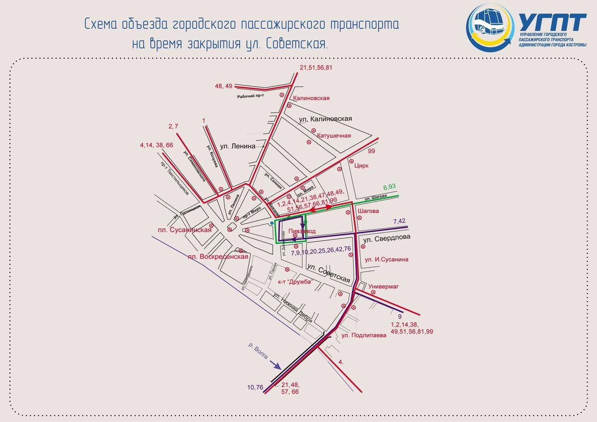 В День города общественный транспорт в Костроме будет работать до часу ночи