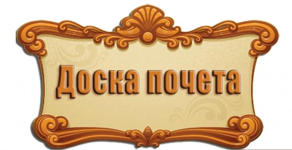 Об открытии доски почёта в Октябрьском районе города Владимира