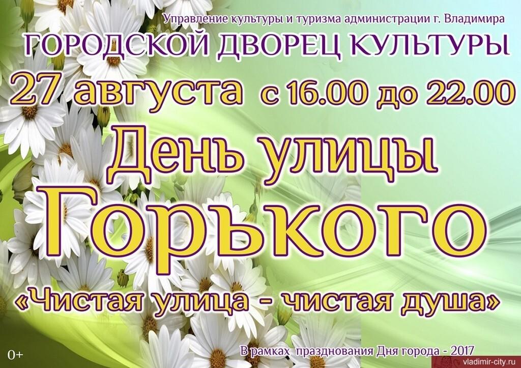 День улицы Горького-2017