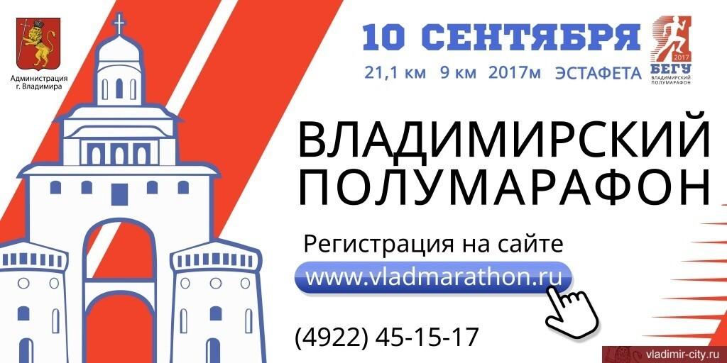 Утверждены маршрут и программа Владимирского полумарафона