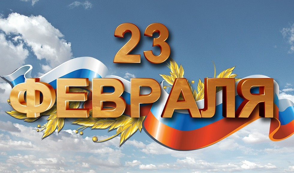 Ко Дню защитника Отечества в Костроме пройдут праздничные мероприятия
