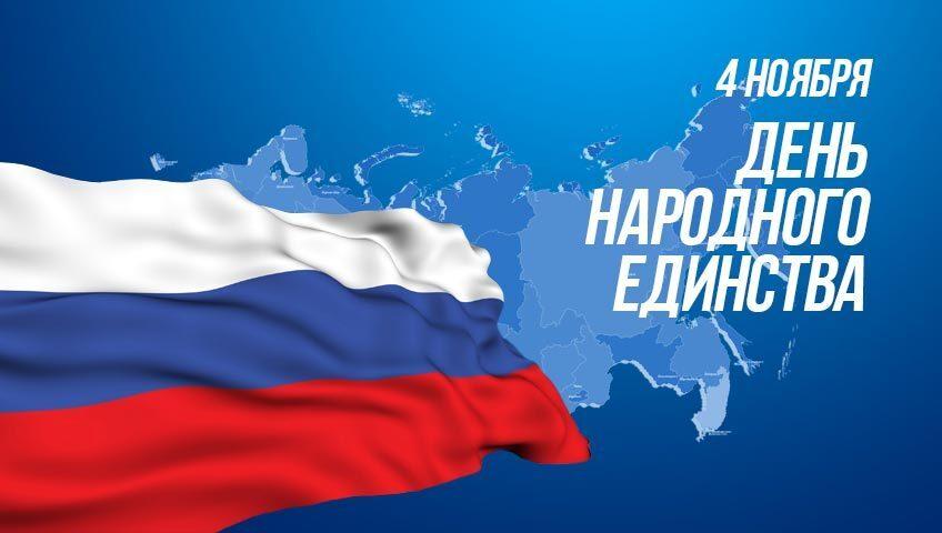 В рамках празднования Дня народного единства в Костроме запланировано более 100 мероприятий