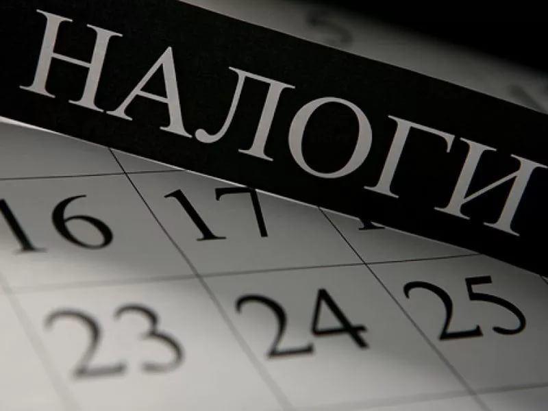 До истечения срока уплаты имущественных налогов за прошлый год осталось 10 дней