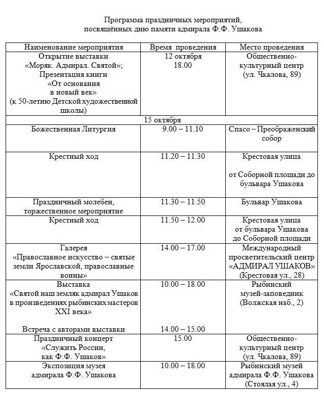 Программа мероприятий