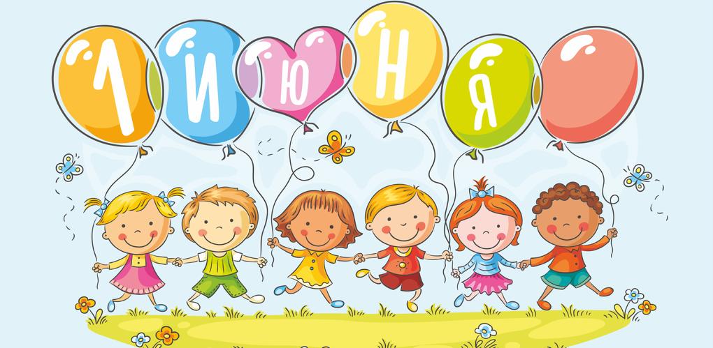 В Международный день защиты детей в Костроме пройдут праздничные мероприятия для маленьких горожан и их родителей
