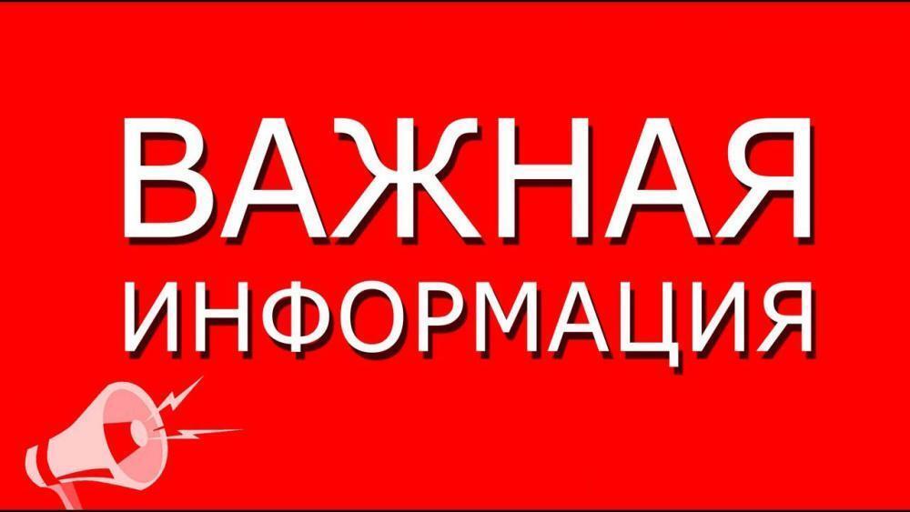 Вниманию жителей города Рыбинска!