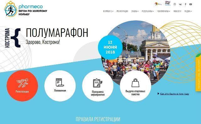 12 июня состоится ежегодный полумарафон «Здорово, Кострома!»