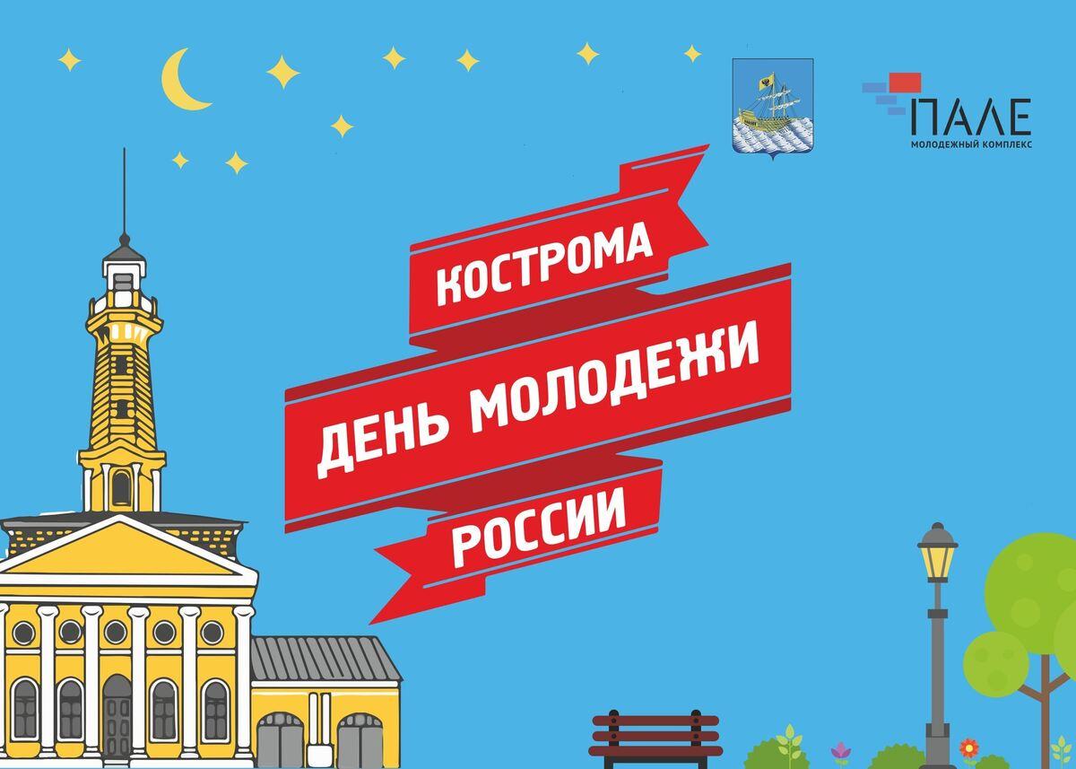 День молодёжи в Костроме отметят на центральных городских площадях