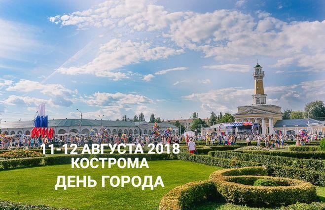 День города в Костроме: полная программа мероприятий
