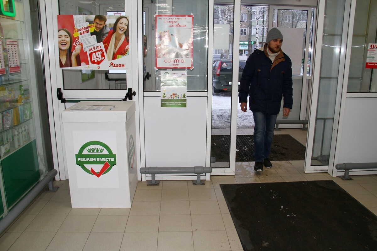 В Рыбинске установили урны для голосования по проекту «Решаем вместе»