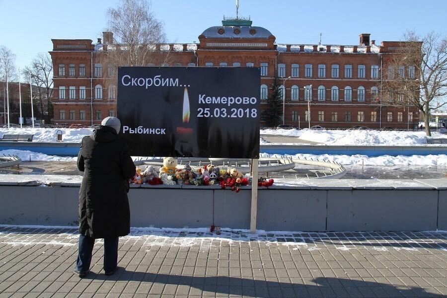 Рыбинск почтит память жертв трагедии в Кемерове
