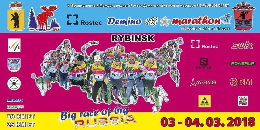 Спортивная и развлекательная программы Деминского марафона