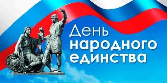 В Костроме пройдут мероприятия, посвящённые Дню народного единства
