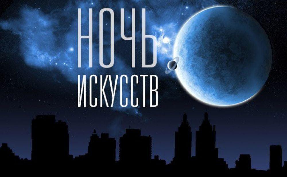 Учреждения культуры приглашают костромичей и гостей города на мероприятия акции «Ночь искусств»