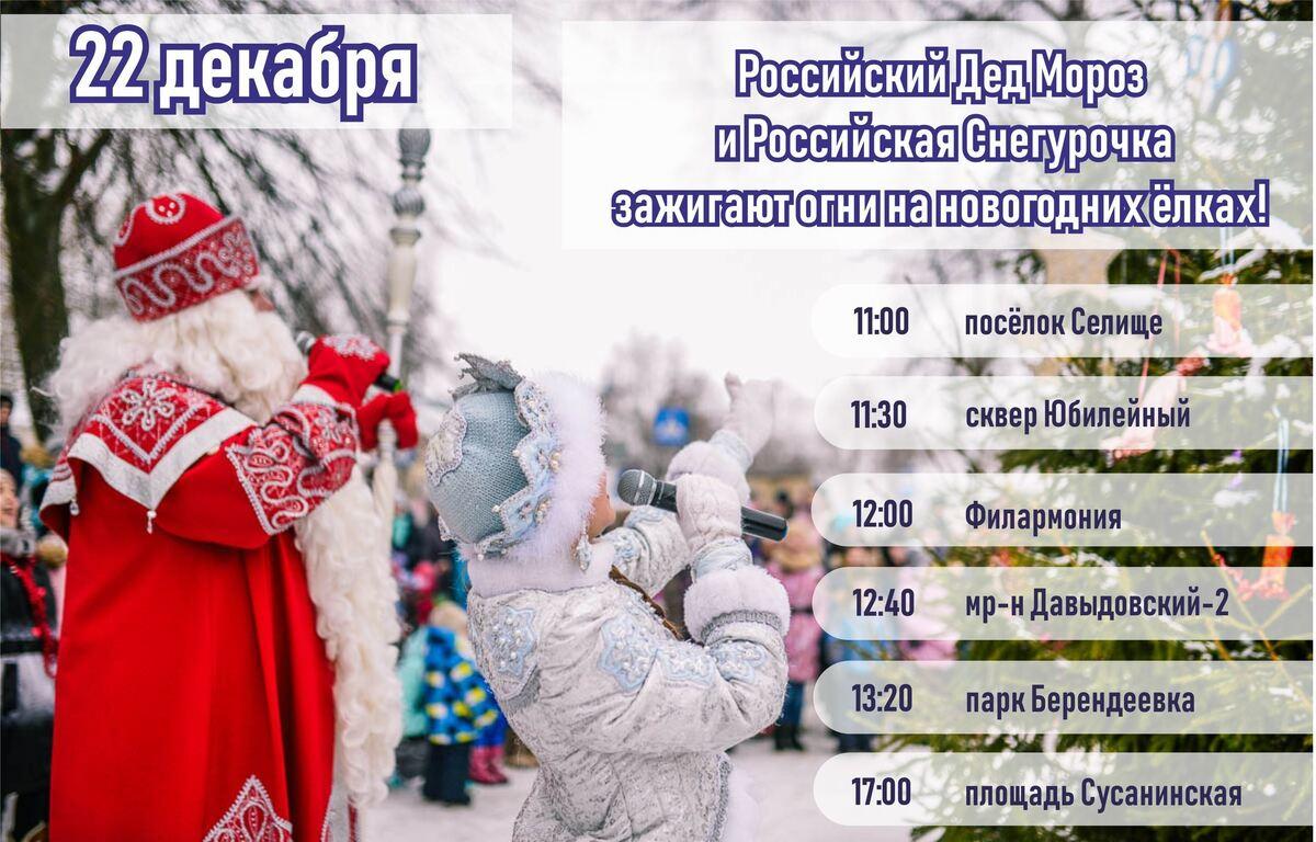 Огни на новогодних ёлках Костромы Российский Дед Мороз зажжёт 22 декабря