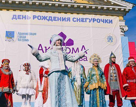 В Костроме ждут гостей на празднике в честь дня рождения Российской Снегурочки