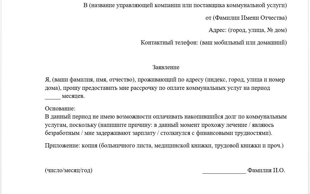 Рассрочка долга у приставов постановление суда и исполнительный лист