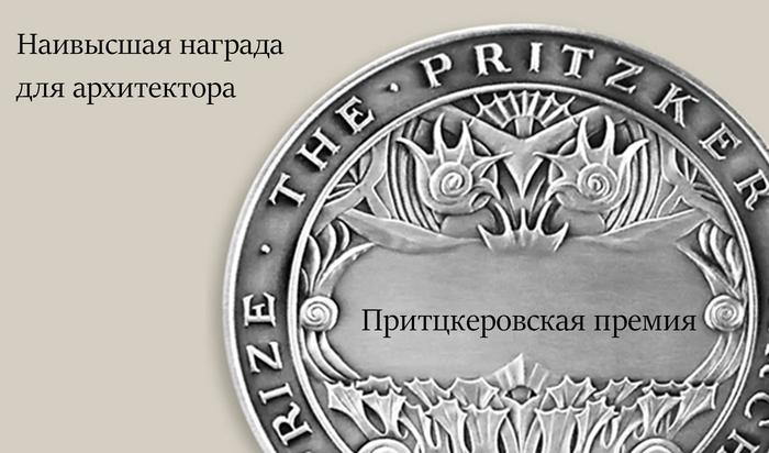 История возниковения Притцкеровской премии и ее заслуженные лауреаты
