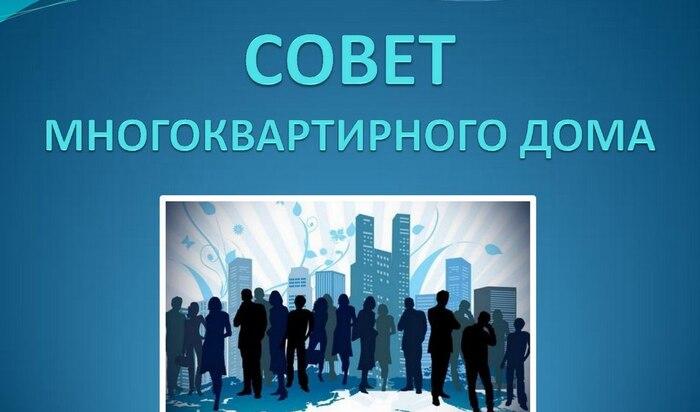 Совет многоквартирного дома: права и обязанности участников