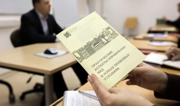 Лицензирование и стандарты управления многоквартирным домом