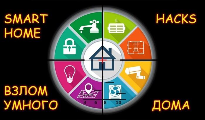Можно ли взломать умный дом? Способы защиты интернета вещей