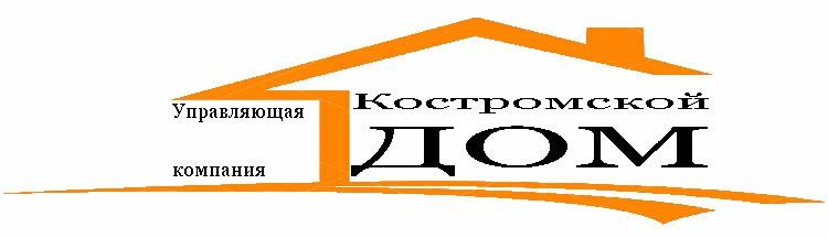 """ООО """"УК """"Костромской Дом"""""""""""