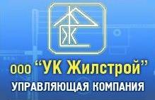 """ООО """"УК """"Жилстрой"""""""""""
