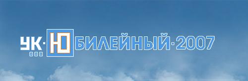 """ООО УК """"Юбилейный 2007"""""""