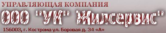 "ООО ""УК ""Жилсервис"""""