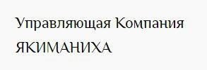"""ООО """"УК """"Якиманиха"""""""""""