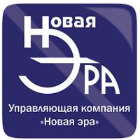 """ООО """"УК """"Новая Эра"""""""""""