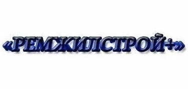 """ООО """"УК """"Ремжилстрой+"""""""""""