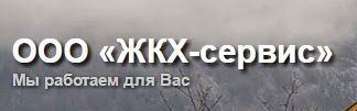 """ООО """"ЖКХ–сервис"""""""