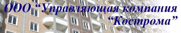 "ООО ""УК ""Кострома"""""