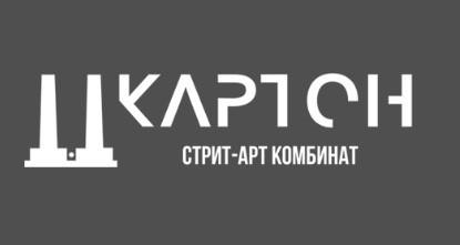 Стрит-арт комбинат «Картон»