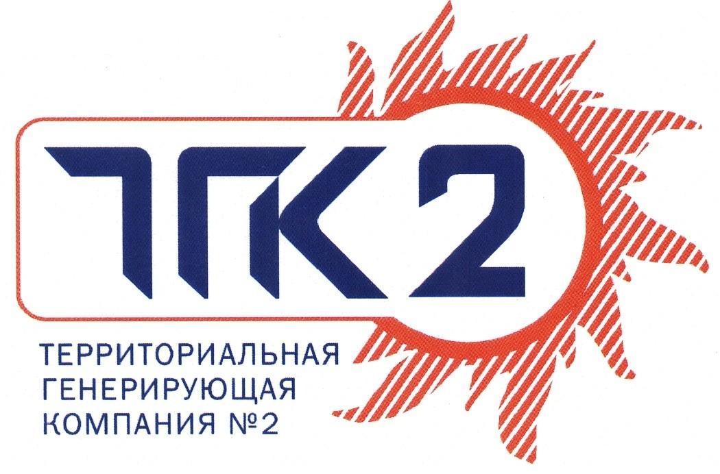 "Костромские тепловые сети ПАО ""ТГК-2"""