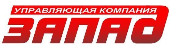 ООО «УК «Запад»»