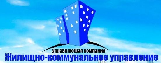 ООО «УК «ЖКУ»»