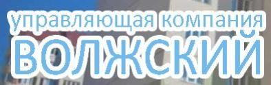 ООО «УК «Волжский»»