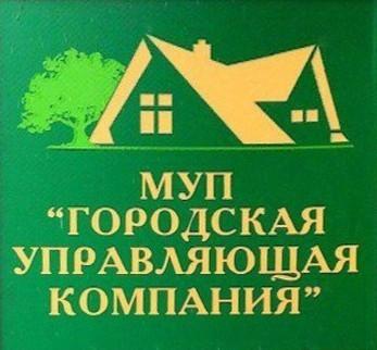 """МУП г. Костромы """"Городская Управляющая Компания"""""""